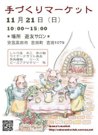 2010イベントポスター2.JPG